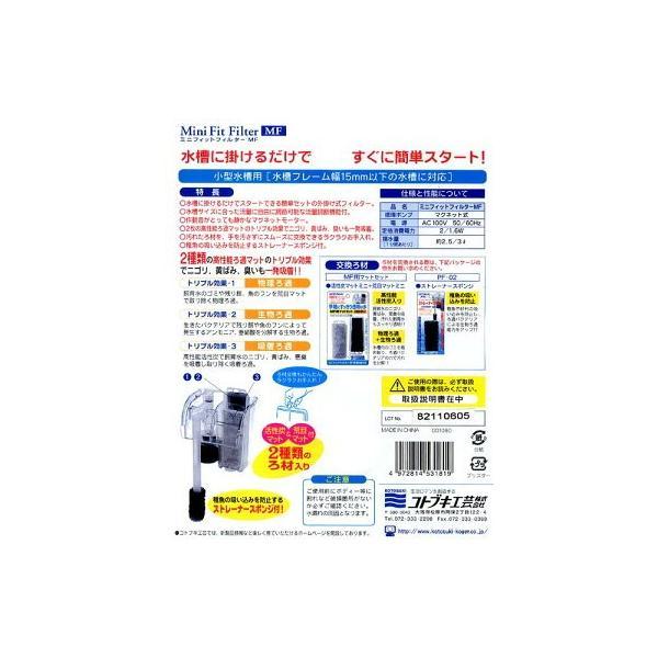 コトブキ工芸 kotobuki ミニフィットフィルターMF 水槽用外掛式フィルター 関東当日便|chanet|03