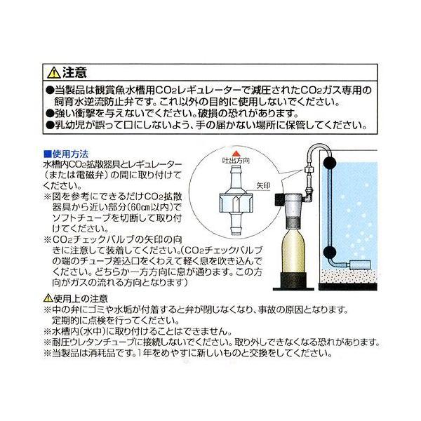 スドー CO2チェックバルブ S−570 関東当日便|chanet|02