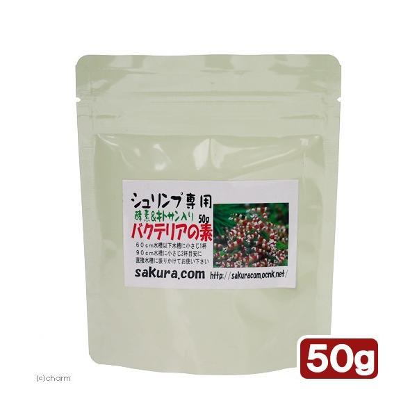 シュリンプ専用バクテリアの素50gエビ飼育