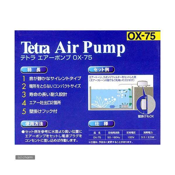 テトラ エアーポンプ OX−75 60〜75cm水槽用エアーポンプ 関東当日便|chanet|05