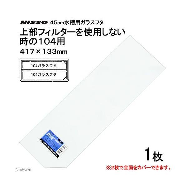 ニッソー 45cm水槽用ガラスフタ 上部フィルターを使用しない時の104用(幅417×奥行133×厚さ3mm) 関東当日便|chanet