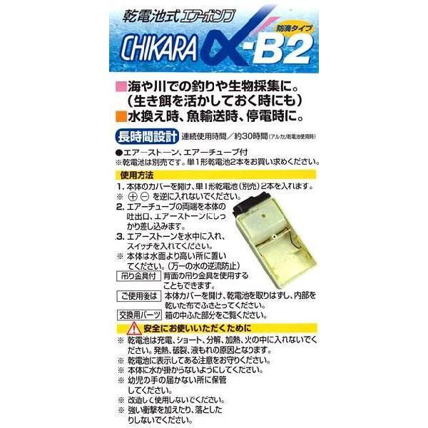 ニッソー 乾電池式エアーポンプ α−B2 関東当日便 chanet 02