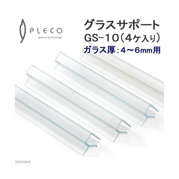 グラスサポート GS−10(4ヶ入り) ガラス厚5mm対応 関東当日便|chanet