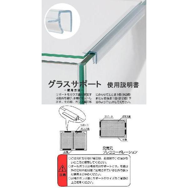 グラスサポート GS−10(4ヶ入り) ガラス厚5mm対応 関東当日便|chanet|02