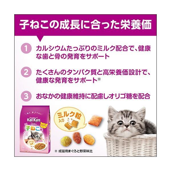 カルカン ドライ 12か月までの子ねこ用 かつおと野菜味ミルク粒入り 1.6kg(小分けパック4袋入)お一人様10点限り 関東当日便|chanet|03