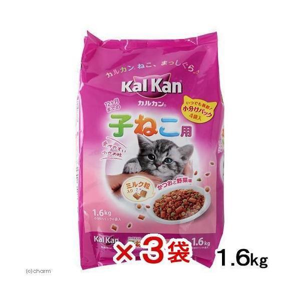 カルカン ドライ 12か月までの子ねこ用 かつおと野菜味ミルク粒入り 1.6kg(小分けパック4袋入)3袋 お一人様3点限り 関東当日便|chanet