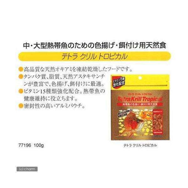 テトラ クリルトロピカル 100g 大型魚 アロワナ 餌 エサ えさ 関東当日便|chanet