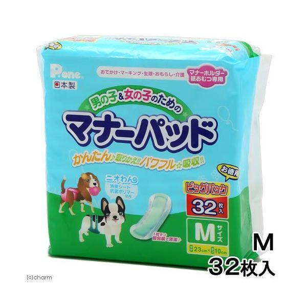 国産 男の子&女の子のためのマナーパッド 交換式 M ビッグパック 32枚 おもらし ペット 関東当日便|chanet