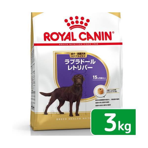 ロイヤルカナン ラブラドールレトリバー ステアライズド 成犬・高齢犬用 3kg ジップ付 chanet