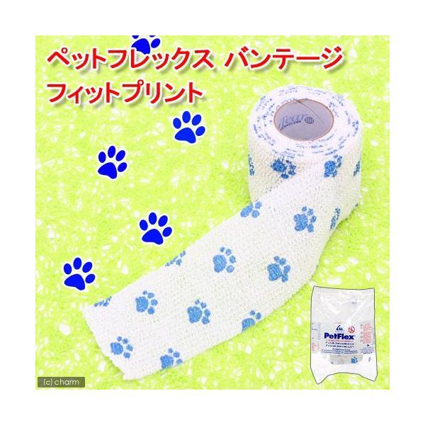 ペットフレックス コフレックスバンテージ フィットプリント(犬・猫・小動物用包帯) 関東当日便|chanet
