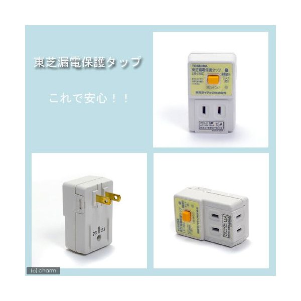 東芝漏電保護タップ LBY120C 関東当日便|chanet|02