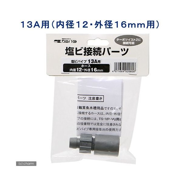 塩ビ接続パーツ 13A用(内径12・外径16mm用) 関東当日便 chanet