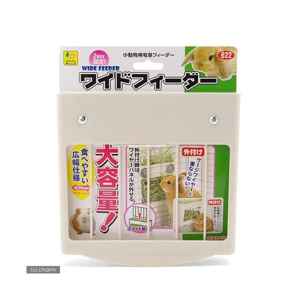  三晃商会 SANKO ワイドフィーダー うさぎ 食器