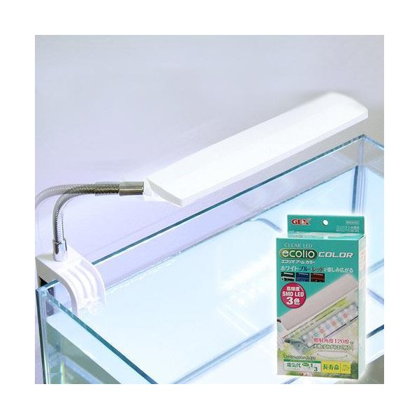GEX クリアLED エコリオ アーム カラー 小型水槽用照明 ライト 熱帯魚 水草 アクアリウムライト