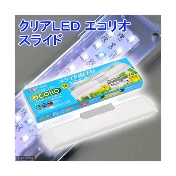 GEX クリアLED エコリオ スライド 小型水槽用照明 ライト 熱帯魚 水草 アクアリウムライト