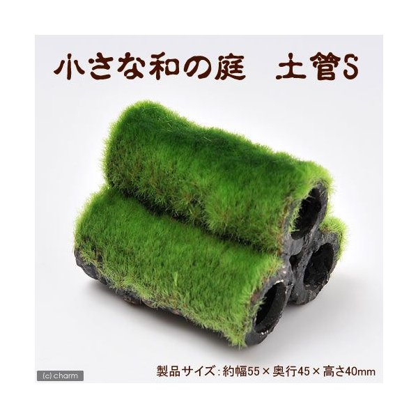 GEX小さな和の庭土管S人工流木水槽用オブジェアクアリウム用品