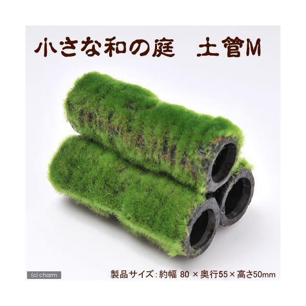 GEX小さな和の庭土管M人工流木水槽用オブジェアクアリウム用品