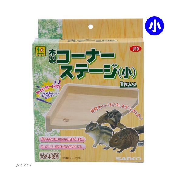 三晃商会SANKO木製コーナーステージ小デグーシマリスモモンガチンチラステージステップ