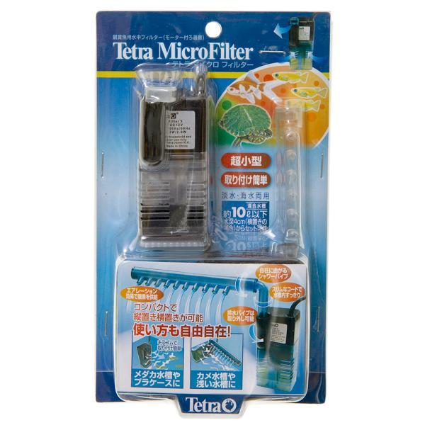 本体テトラマイクロフィルター〜30cm水槽用水中フィルター(ポンプ式)