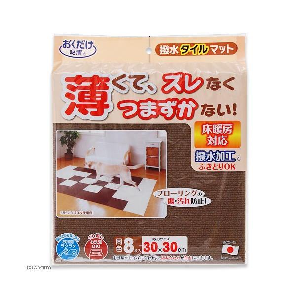 サンコー おくだけ吸着 撥水タイルマット 30×30cm ブラウン 8枚入 犬 介護 介護用品 マット 関東当日便|chanet|04