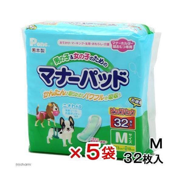 男の子&女の子のためのマナーパッド M ビッグパック 32枚 5袋入り おもらし ペット 関東当日便|chanet