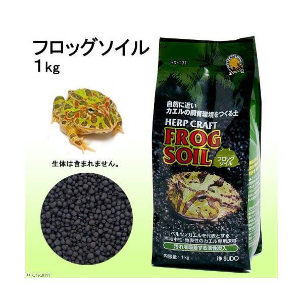 スドー フロッグソイル 1kg 爬虫類 底床 敷砂(両生類用) 関東当日便 chanet