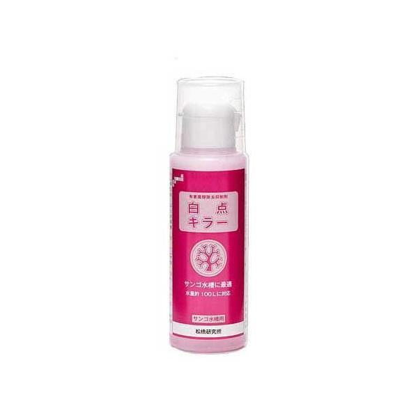 有害菌類除去抑制剤 白点キラー サンゴ水槽用 100ml 関東当日便|chanet