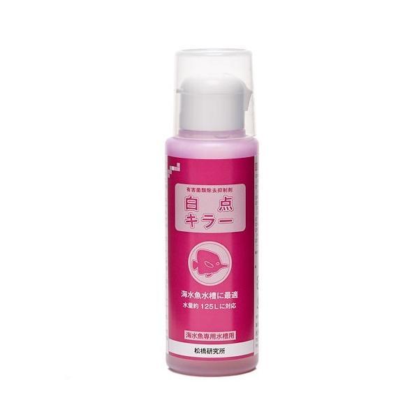 有害菌類除去抑制剤 白点キラー 海水魚専用水槽用 100ml 関東当日便|chanet