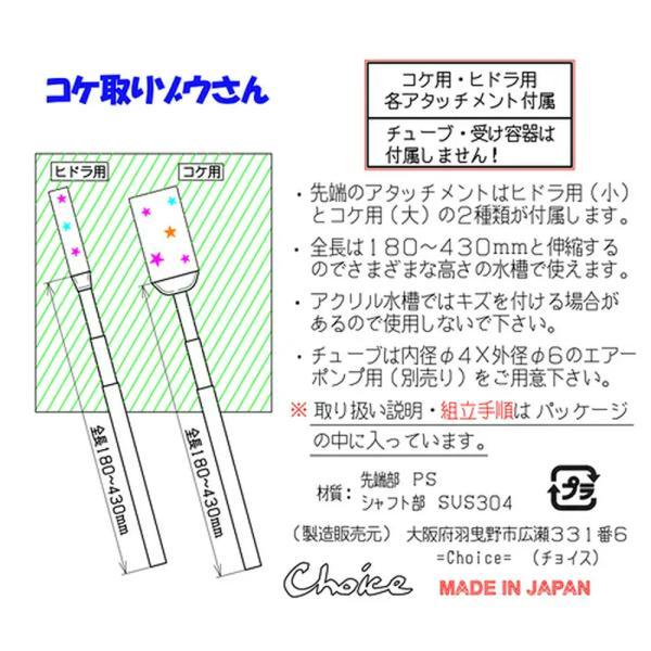 チョイス コケ取りゾウさん コケ取り ヒドラ取り 関東当日便|chanet|04