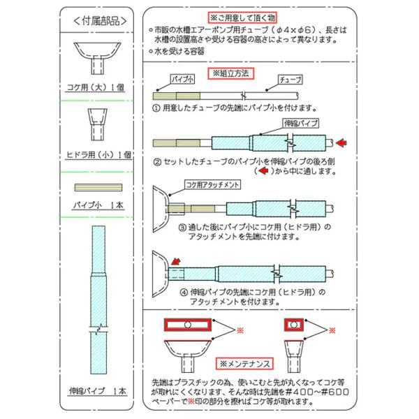 チョイス コケ取りゾウさん コケ取り ヒドラ取り 関東当日便|chanet|05