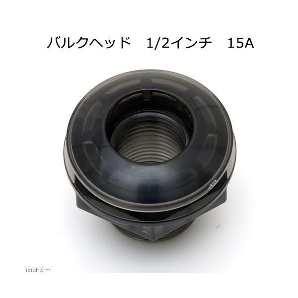 バルクヘッド 1/2インチ 15A 関東当日便|chanet