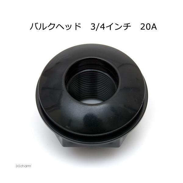 バルクヘッド 3/4インチ 20A 関東当日便 chanet