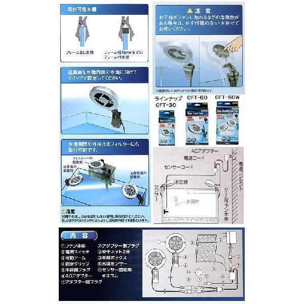 テトラ 25℃ダブルクールファン CFT−60W 水槽用冷却ファン 関東当日便|chanet|03