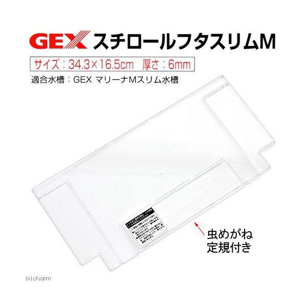GEX スチロールフタスリム M水槽用(リラクアM)(幅343×奥行き165×厚さ6mm) ジェックス 関東当日便|chanet
