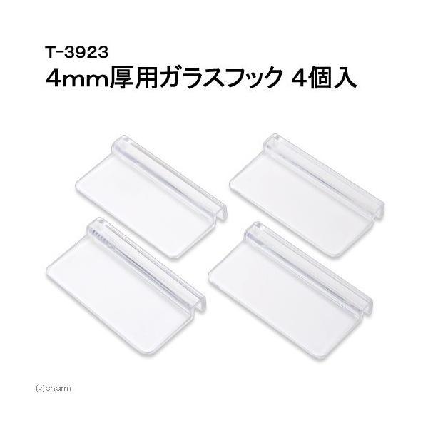 テトラ 4mm厚用ガラスフック 4個入 ガラス厚4mm対応 関東当日便 chanet