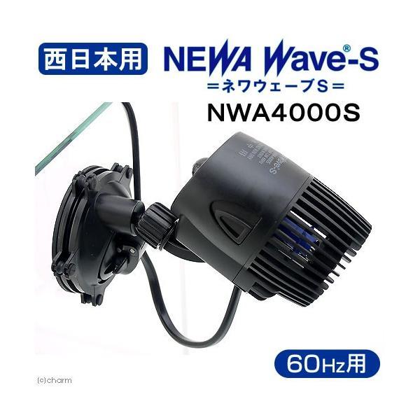 60Hz ネワウェーブ NWA4000S 60Hz(西日本用) 沖縄別途送料 関東当日便|chanet