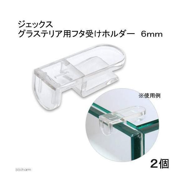 GEX グラステリア用フタ受けホルダー 6mm 2個入 GXー27 フタ受け ガラス厚5mmにも対応 関東当日便|chanet