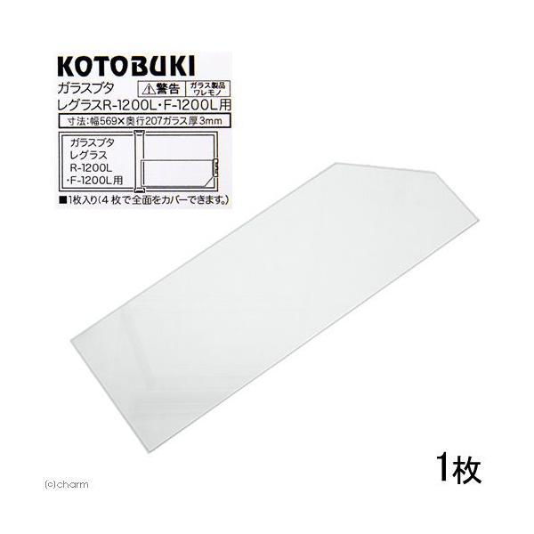 コトブキ工芸 kotobuki ガラスフタ R−1200L・F−1200L用(幅56.9×奥行き20.7×厚さ0.3cm)