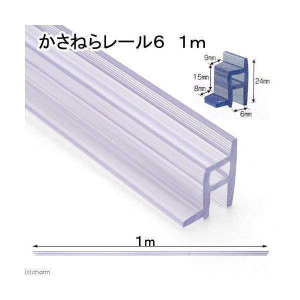 JUN かさねらレール6 1m フタ受け ガラス厚6mm対応 関東当日便|chanet