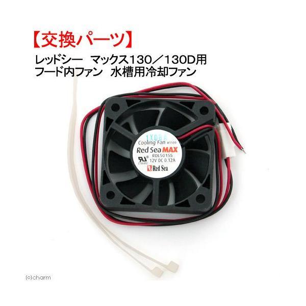レッドシー マックス130/130D用 フード内ファン 水槽用冷却ファン 関東当日便|chanet