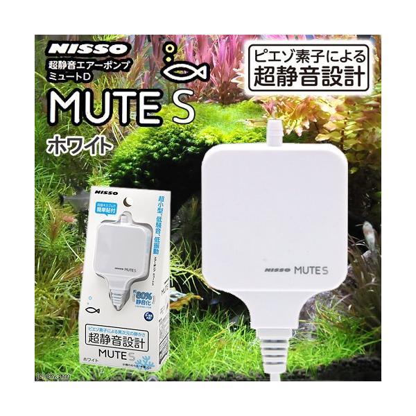 ニッソー MUTE(ミュート)S 静音 エアーポンプ 関東当日便|chanet