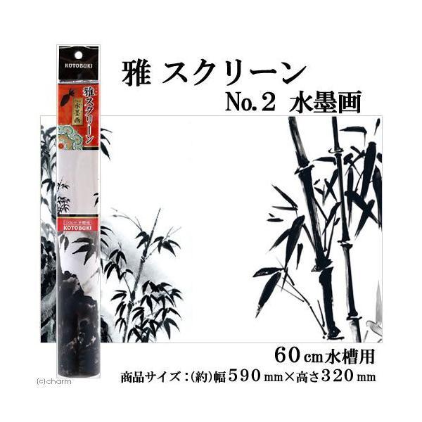 コトブキ工芸 kotobuki 雅スクリーン NO−2水墨画 60cm水槽用 バックスクリーン