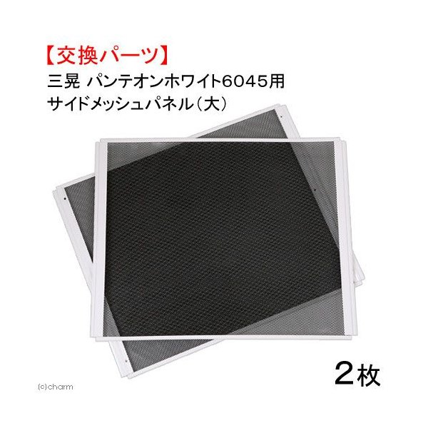 三晃商会 SANKO パンテオン ホワイト 6045用サイドメッシュパネル 大 2枚 交換パーツ 関東当日便|chanet