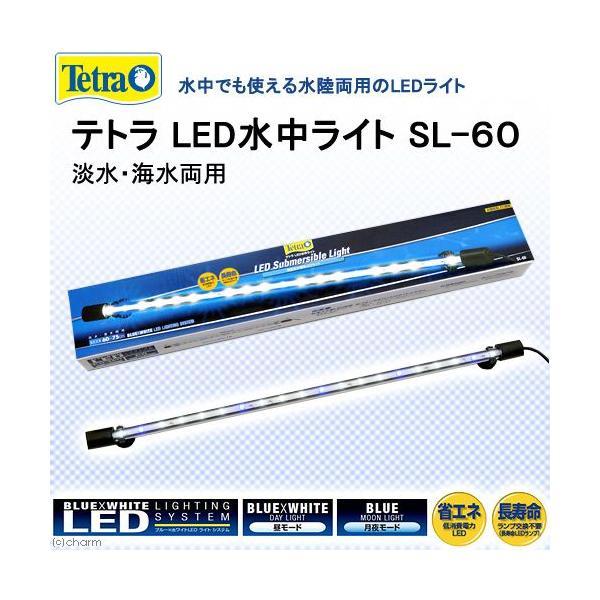 テトラ LED水中ライト SL−60 60cm水槽用照明 熱帯魚 水草 アクアリウムライト