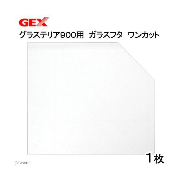 ジェックス グラステリア900用 ガラスフタ ワンカット(幅43.2×奥行き37.3cm、厚さ3mm) 関東当日便|chanet