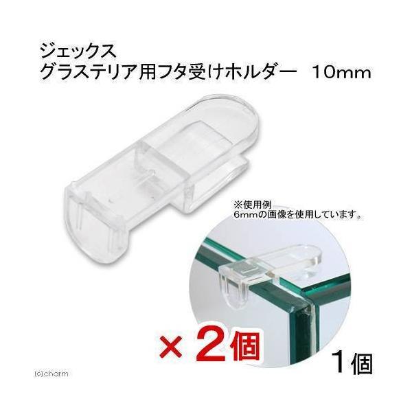 ジェックス グラステリア用フタ受けホルダー 10mm 2個 フタ受け ガラス厚10mm対応 関東当日便|chanet