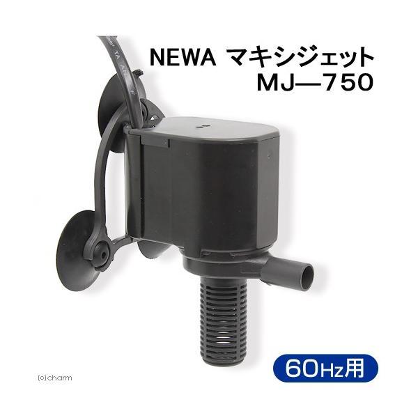 60Hz ネワ マキシジェット MJ−750N 流量9.6リットル/分(西日本用) 水陸両用ポンプ 関東当日便|chanet
