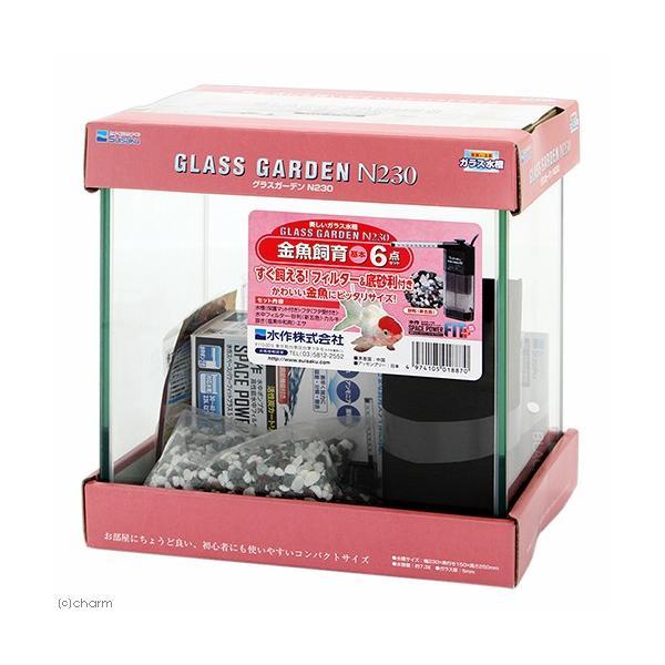 水作 グラスガーデンN230 金魚飼育セット 水槽セット お一人様5点限り