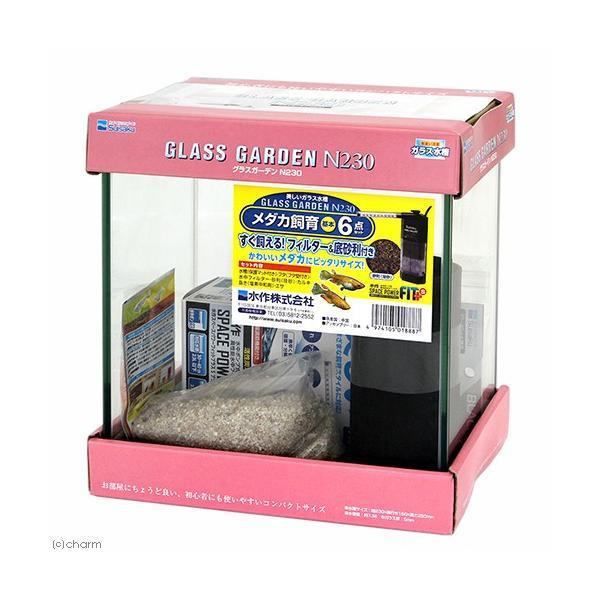 水作グラスガーデンN230メダカ飼育セット水槽セットお一人様5点限り