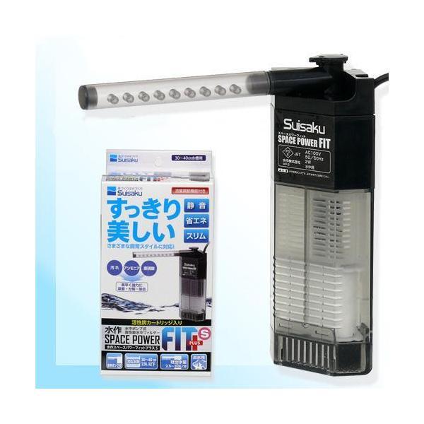 水作水中フィルタースペースパワーフィットプラスSポンプ式30〜40cm水槽用